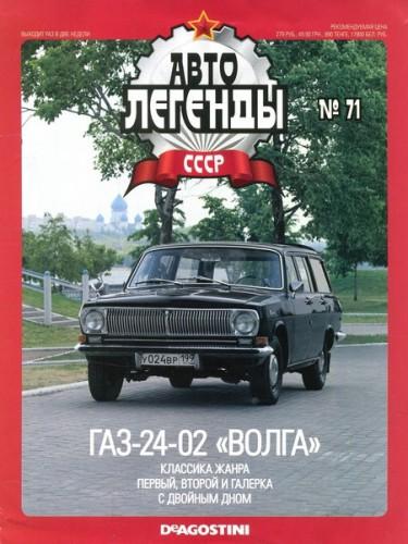"""ГАЗ-24-02 """"Волга"""". Автолегенды СССР №71."""