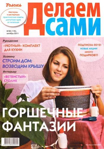 """Журнал """"Делаем сами"""" №20 2011. Толока."""