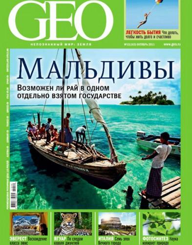 "Журнал ""GEO"" №10 2011 год."