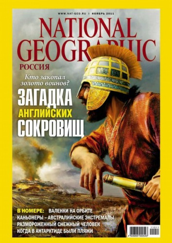 "Журнал ""National Geographic"" №11 2011 год."