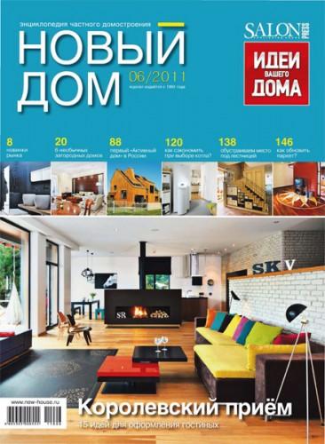 """Журнал """"Новый дом"""" №6 2011 год."""