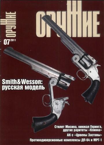 """Журнал """"Оружие"""" №7 2011 год."""
