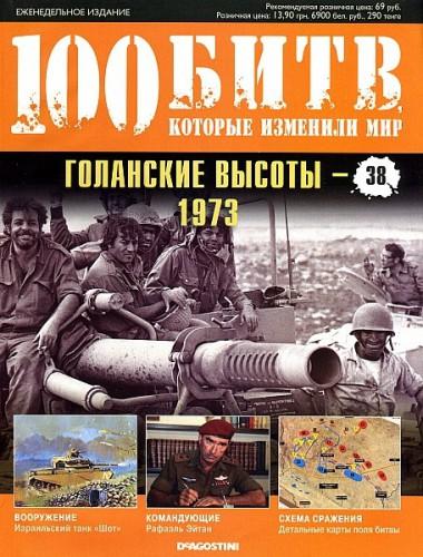 Голанские высоты - 1973. 100 битв, которые изменили мир №38.