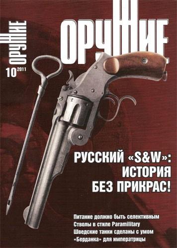 """Журнал """"Оружие"""" №10 2011 год."""