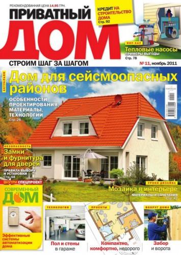 """Журнал """"Приватный дом"""" №11 2011 год."""