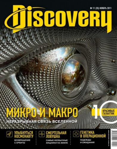 """Журнал """"Discovery"""" №11 2011 год."""