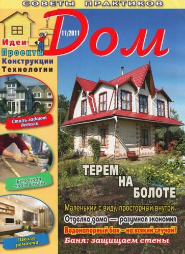 "Журнал ""Дом"" №11 2011 год."
