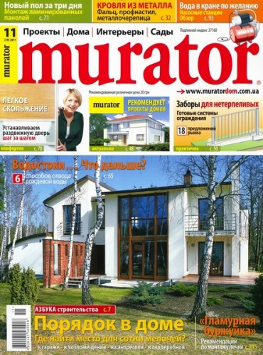 "Журнал ""Murator"" №11 2011 год."