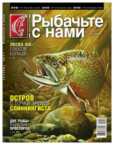 "Журнал ""Рыбачьте с нами"" №10 2011 год."