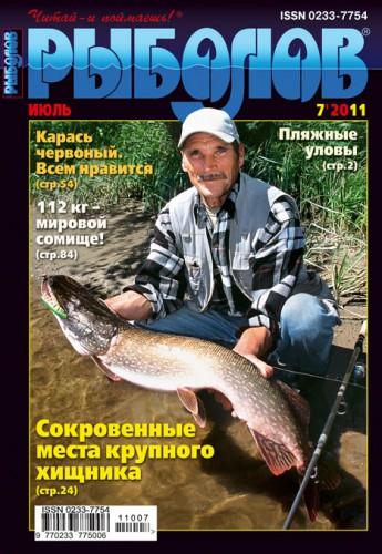 описание журнала рыболов