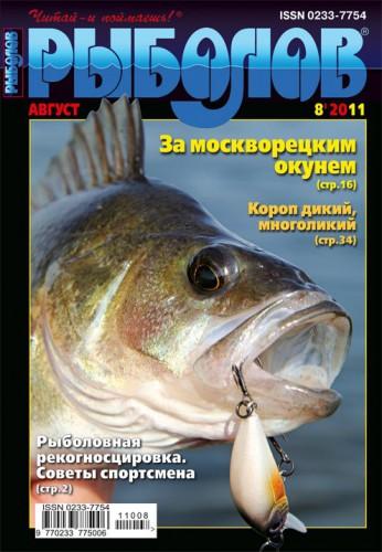 """Журнал """"Рыболов"""" №8 2011 год."""