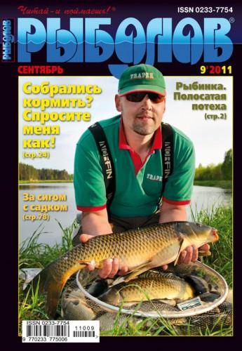 """Журнал """"Рыболов"""" №9 2011 год."""
