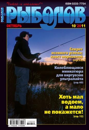 """Журнал """"Рыболов"""" №10 2011 год."""