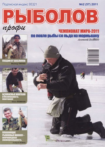 "Журнал ""Рыболов ПРОФИ"" №2 2011 год."