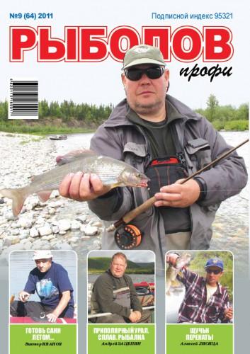 "Журнал ""Рыболов ПРОФИ"" №9 2011 год."