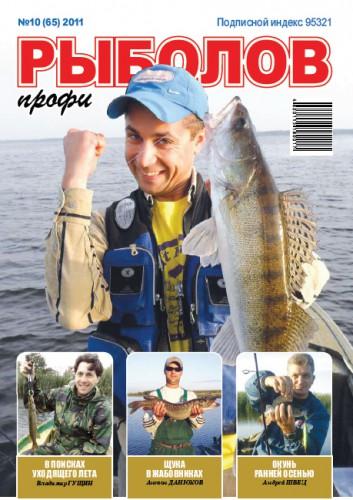 "Журнал ""Рыболов ПРОФИ"" №10 2011 год."