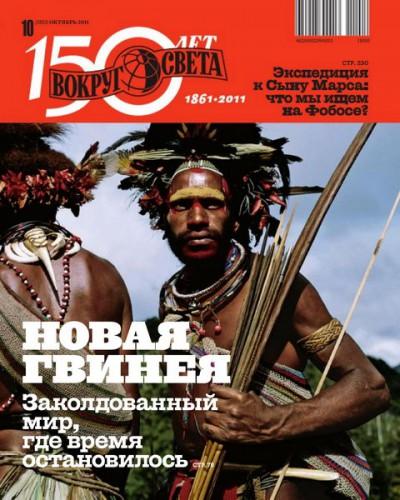 "Журнал ""Вокруг света"" №10 2011 год."
