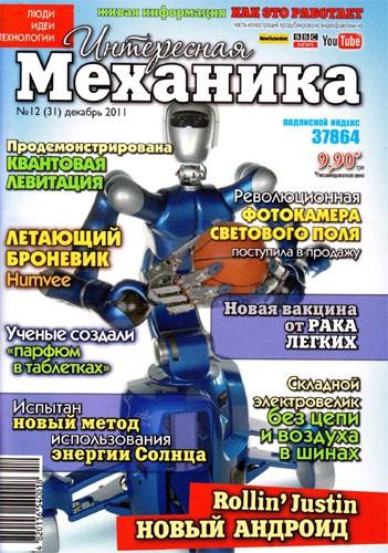 """Журнал """"Интересная механика"""" №12 2011 год."""