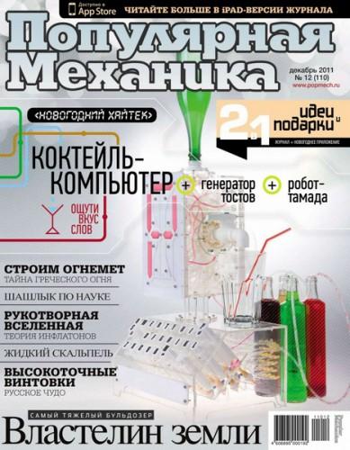 """Журнал """"Популярная механика"""" №12 2011 год."""