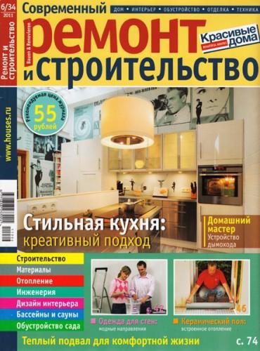 """Журнал """"Современный ремонт и строительство"""" №6 2011 год."""