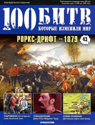 Роркс-Дрифт - 1879. 100 битв, которые изменили мир №43.