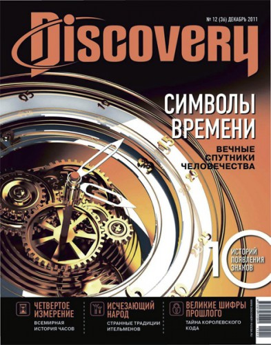 "������ ""Discovery"" �12 2011 ���."