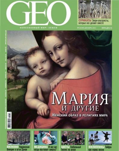 "Журнал ""GEO"" №12 2011 год."