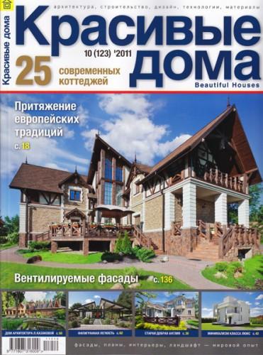 """Журнал """"Красивые дома"""" №10 2011 год."""