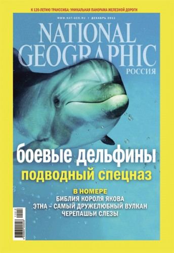 "Журнал ""National Geographic"" №12 2011 год."