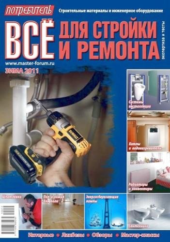 """Журнал """"Все для стройки и ремонта. Потребитель"""" Зима 2011."""