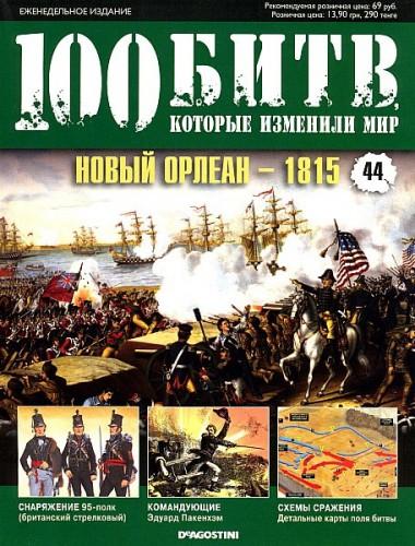 Новый Орлеан - 1815. 100 битв, которые изменили мир №44.