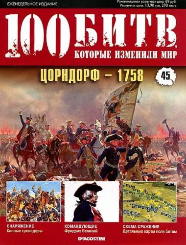 Цорндорф - 1758. 100 битв, которые изменили мир №45.