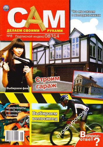 "Журнал ""Сам"" №8 2011 год. (Украина)"