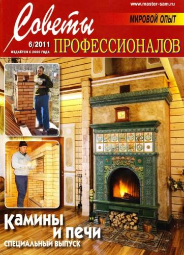 """Журнал """"Советы профессионалов"""" №6 2011 год."""