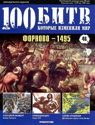 Форново - 1495. 100 битв, которые изменили мир №46.