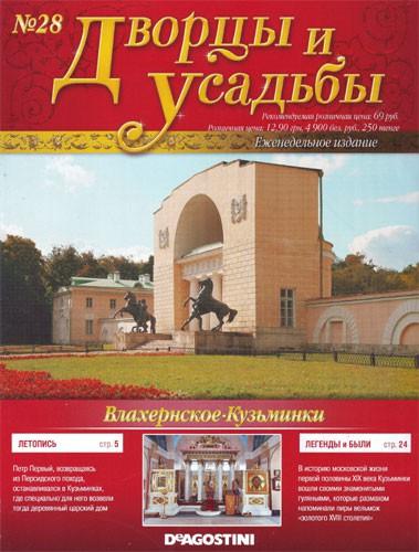 Влахернское-Кузьминки. Дворцы и усадьбы №28.