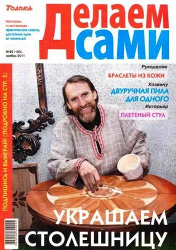 """Журнал """"Делаем сами"""" №22 2011. Толока."""