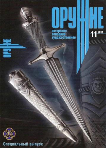 """Журнал """"Оружие"""" №11 2011 год."""