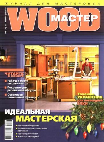 """Журнал """"WOOD-Мастер"""" №6 2011 год."""