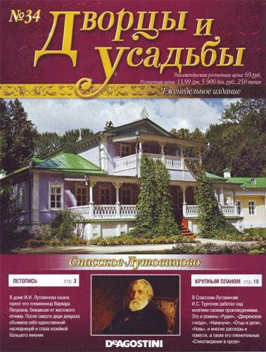 Спасское-Лутовиново. Дворцы и усадьбы №34.