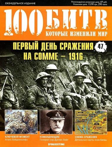 Первый день сражения на Сомме - 1916. 100 битв, которые изменили мир №47.