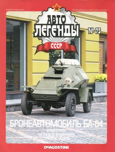 Бронеавтомобиль БА-64. Автолегенды СССР №75.
