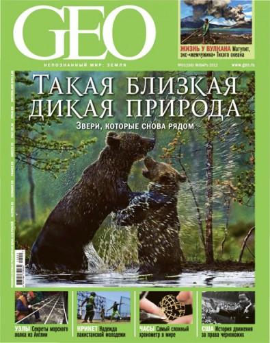 "Журнал ""GEO"" №1 2012 год."