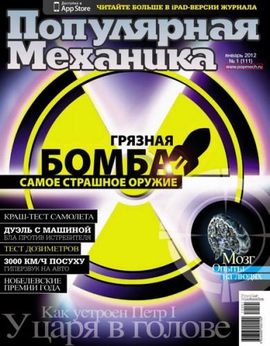 """Журнал """"Популярная механика"""" №1 2012 год."""