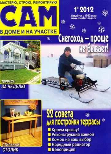 "Журнал ""Сам"" №1 2012 год."