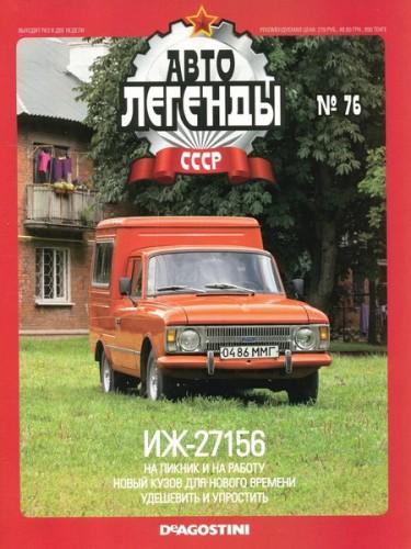 ИЖ-27156. Автолегенды СССР №76.