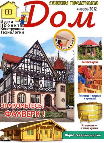 "Журнал ""Дом"" №1 2012 год."