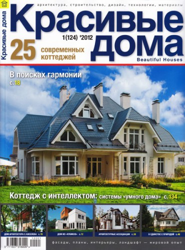 """Журнал """"Красивые дома"""" №1 2012 год."""
