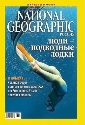 "Журнал ""National Geographic"" №1 2012 год."