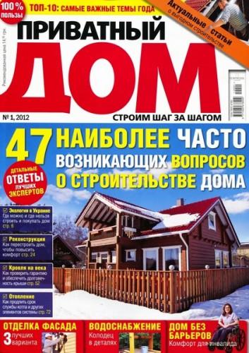 """Журнал """"Приватный дом"""" №1 2012 год."""